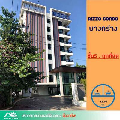 คอนโด 1450000 นนทบุรี เมืองนนทบุรี บางกร่าง